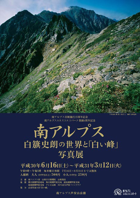 Sangakukan_shirahata_