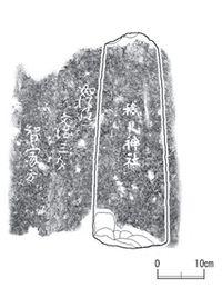 A古碑実測図