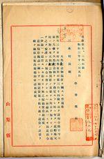 昭和3年の国指定時の文書